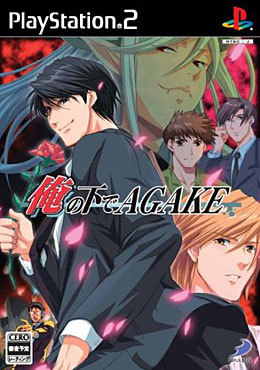 俺の下でAGAKE(PS2)