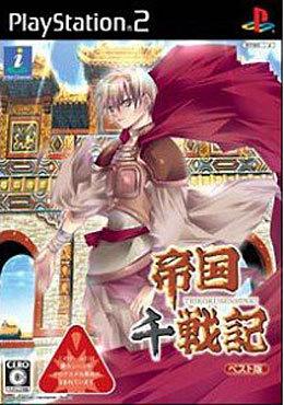 帝国千戦記 ベスト版(PS2)