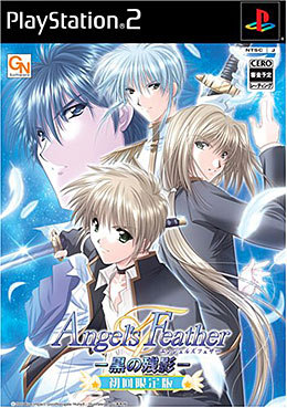 Angel's Feather -黒の残影-(初回限定版・PS2)