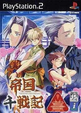 帝国千戦記 初回限定版(PS2)