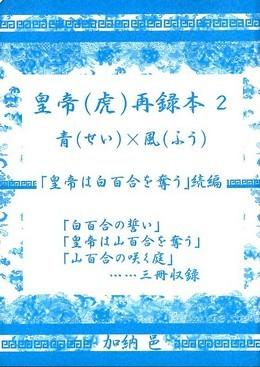 皇帝(虎)再録本2