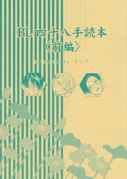 「BL 四十八手読本」<前編>