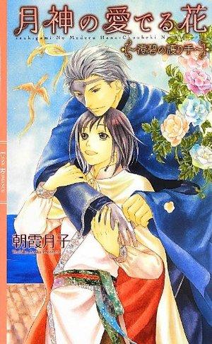 月神の愛でる花 ~澄碧の護り手~
