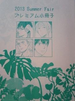 2013 Summer Fair プレミアム小冊子