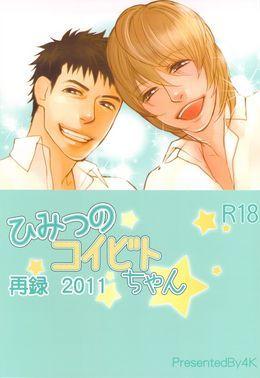 ひみつのコイビトちゃん 再録2011