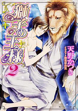 獅子の王様(2)