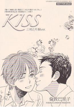 初回限定ミニ小冊子「KISS 三村と片桐Ver.」