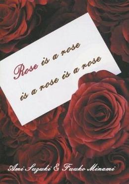 rose is a rose is a rose is a rose(合同誌)(表題作 夜の薔薇)