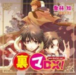 まるマシリーズドラマCD 裏マDX! new design Ver