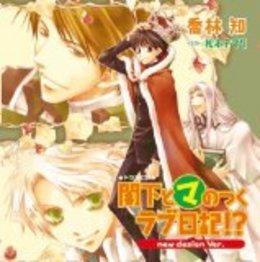 まるマシリーズドラマCD 閣下とマのつくラブ日記!? new design Ver