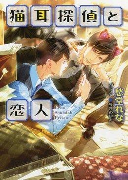 猫耳探偵と恋人 猫耳探偵と助手(2)
