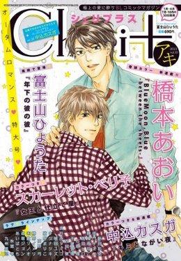 Cheri+ Vol.10 2013年アキ号(雑誌著者等複数)