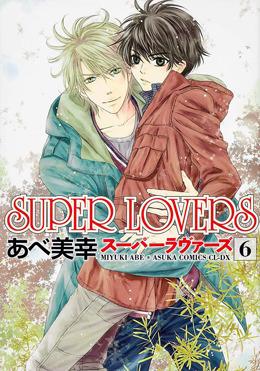 SUPER LOVERS(6)