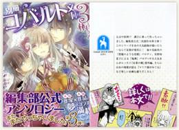 別冊コバルト文庫 3杯目っ!