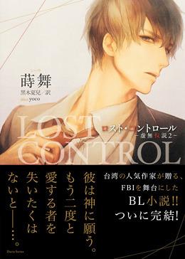 ロスト・コントロール ~虚無仮説(2)~