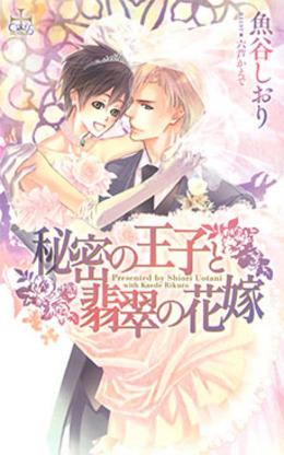 秘密の王子と翡翠の花嫁