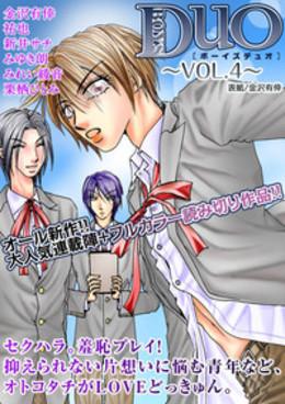ボーイズDuO Vol.4