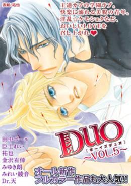 ボーイズDuO Vol.5
