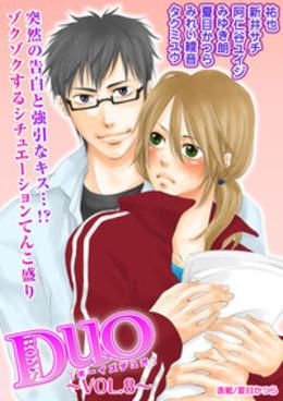 ボーイズDuO Vol.8