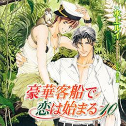 豪華客船で恋は始まる(10)