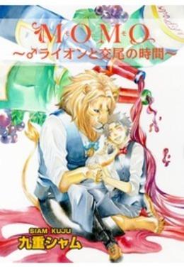 MOMO~♂ライオンと交尾の時間~