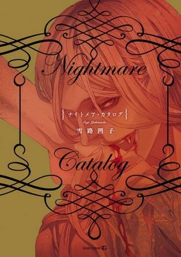 Nightmare Catalog