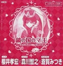 まるマシリーズドラマCD 鏡の国のマ王