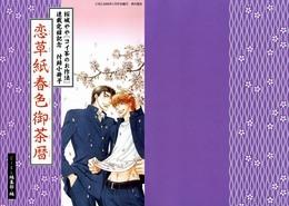 「コイ茶のお作法」連載完結記念付録小冊子 恋草子春色御茶暦