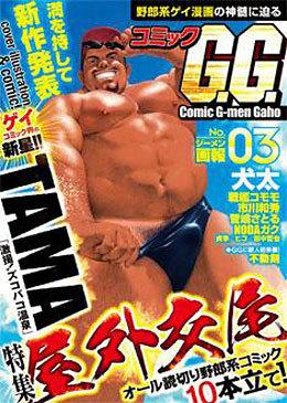 コミックG.G.03 屋外交尾(著者等複数)