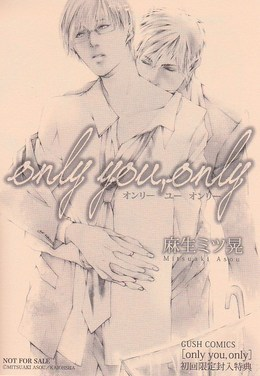 「only you, only」初回限定封入特典
