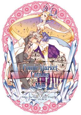 コミックマーケット85 カタログ(冊子版)