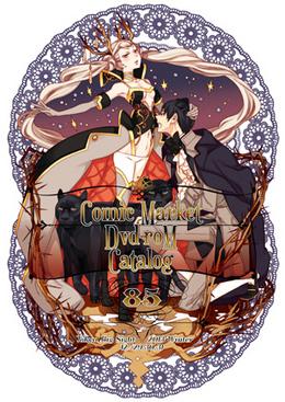コミックマーケット85 カタログ(DVD-ROM版)