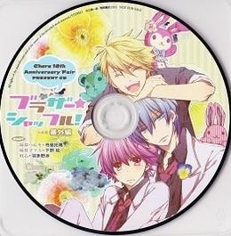 Chara 18th Anniversary Fair present cd ブラザーシャッフル番外編