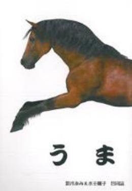 うまなみ(合同誌)(表題作 フィールドワーク)