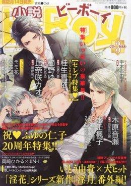 小説b-Boy 2014年3月号(雑誌著者等複数)