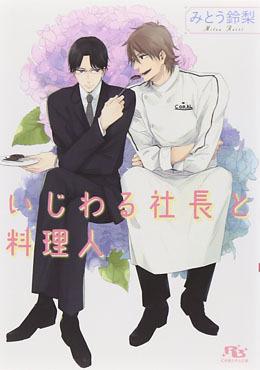 いじわる社長と料理人
