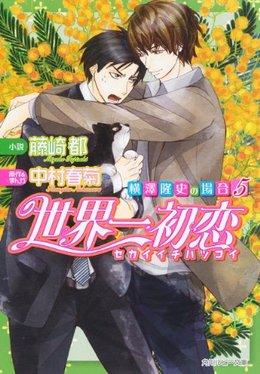 世界一初恋 ~横澤隆史の場合(5)~