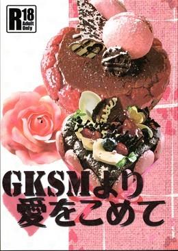 GKSMより愛をこめて