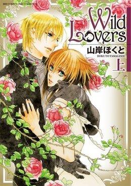 Wild Lovers(上)(表題作 Wild Fangs)