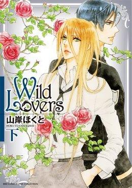 Wild Lovers(下)(表題作 Wild Wind)