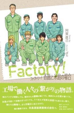 factory! ファクトリー! 香鹿と糸島の場合