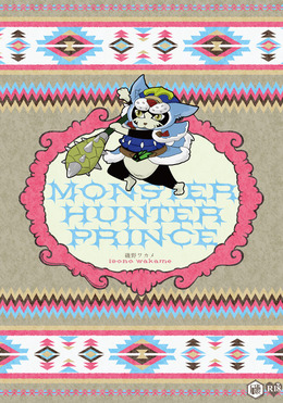 MONSTER HUNTER PRINCE