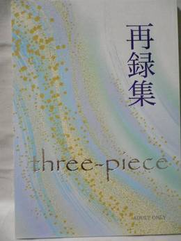 再録集 three-piece