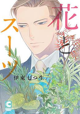 花とスーツ