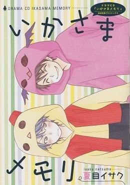 ドラマCD「いかさまメモリ」初回限定プチコミックス