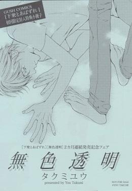 無色透明「下衆とあばずれ」初回限定封入特典小冊子