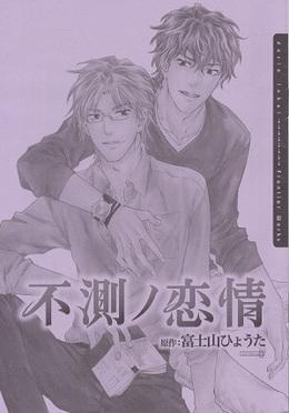 ドラマCD「不測ノ恋情」描き下ろし小冊子