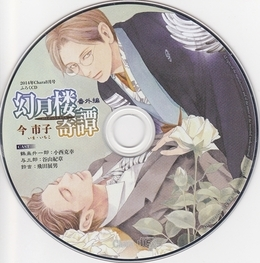 Chara2014年8月号ふろくCD「幻月楼奇譚」番外編