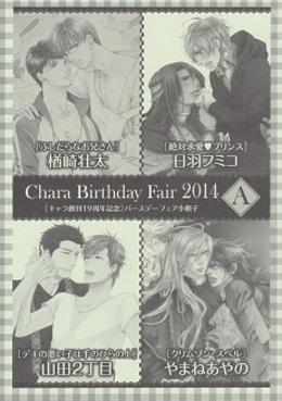 Chara BIRTHDAY FAIR 2014 A キャラ創刊19周年記念バースディフェア小冊子