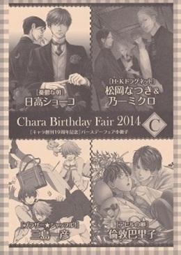 Chara BIRTHDAY FAIR 2014 C キャラ創刊19周年記念バースディフェア小冊子